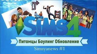Sims 4 Боулинг Питомцы Обновление Simsya News #1