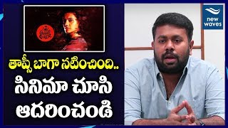 Director Ashwin Saravanan Speaks about Game Over Movie   Taapsee Pannu   Telugu Movies   New Waves