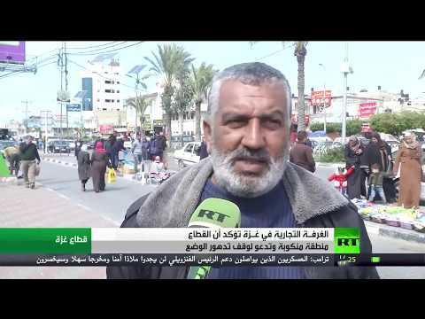 غرفة غزة التجارية: القطاع منطقة منكوبة  - نشر قبل 2 ساعة