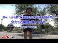 【被災地応援】熊本城戌亥櫓の前で「君に捧げる応援歌」 ひぴ動#162