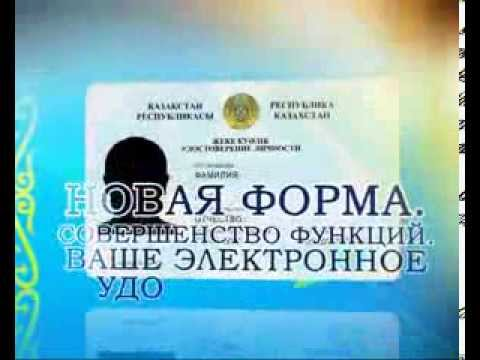 Замена удостоверения в 25 лет в Казахстане