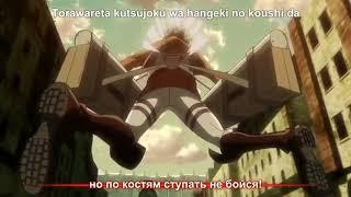 Скачать Shingeki No Kyojin OpeningАтака титанов 1 опенинг Вторжение ГигантовAttack On Titan Субтитры Рус
