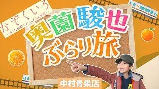 映画『かぞくいろーRAILWAYS わたしたちの出発ー』奥薗駿也ぶらり旅! ...
