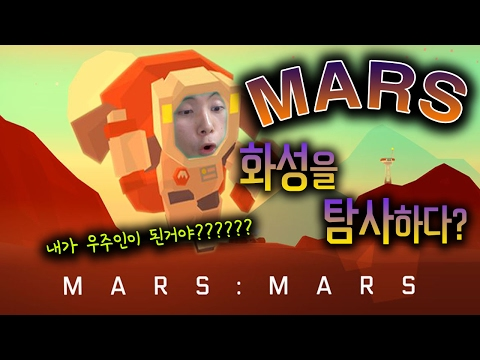 화성에 떨어진 허팝! 100단계까지 화성을 탐사하라! [MARS : MARS]