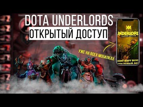 видео: dota underlords - ОТКРЫТАЯ БЕТА! На Андроид и Айфоне