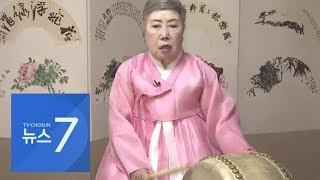 """국악인 신영희 """"소리인생 마지막은 무대 위에서"""""""