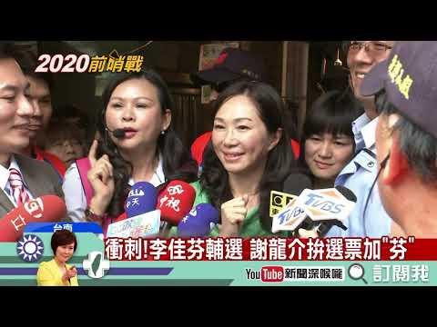 《新聞深喉嚨》謝龍介、大小佳芬合體!補選最後衝刺!