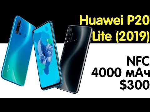 Huawei P20 Lite (2019) – Как Honor 20, но Дешевле