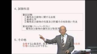 毒物劇物取扱者講座、紹介と用語集