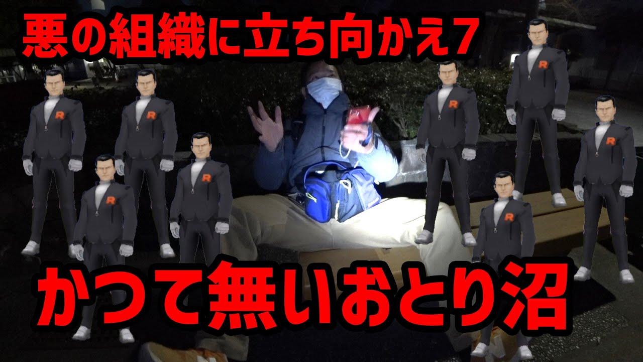ポケモン go 悪 の 組織 に 立ち向かえ 4