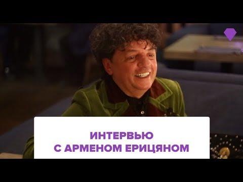 Интервью с Арменом Ерицяном