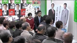 2014.11.03 住之江区府政対策委員の永井公大さんの後援会事務所開所式の...