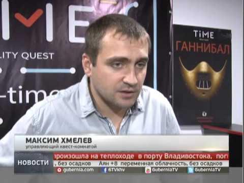 Квесты в Хабаровске. Новости. GuberniaTV.