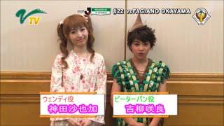 【VERDY TV】ブロードウェイミュージカル『ピーターパン』出演のお二人からコメントが届きました!