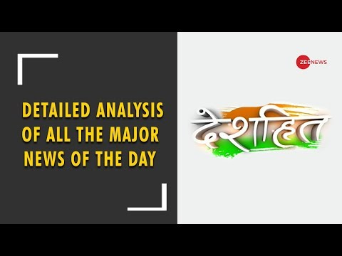 Deshhit: Watch detailed analysis of all the major news of the day, February 18, 2019