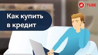Как купить в кредит технику на сайте «М.Видео»?