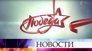 Сегодня начала вещание «Победа» - новый канал «Цифрового телесемейства» Первого.