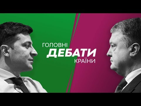Головні дебати країни: