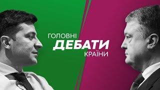 Головні дебати країни: Зеленський - Порошенко
