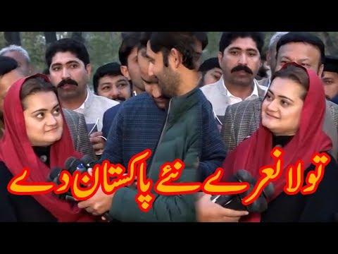 Tu La Le Naare Naye Pakistan Waste | Maryam Aurangzeb Taunts Journalist