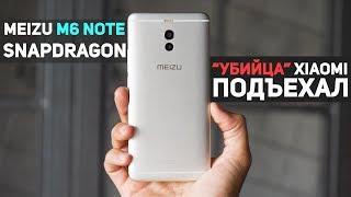 Meizu M6 Note: 'Убийца' Xiaomi подъехал. Есть Минусы...