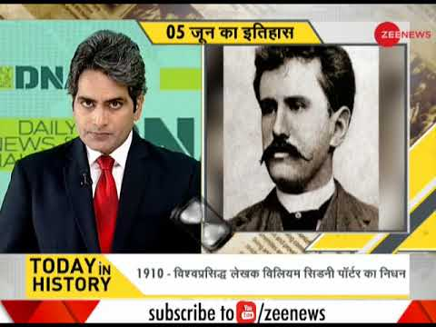 DNA: Today in History, June 05, 2018
