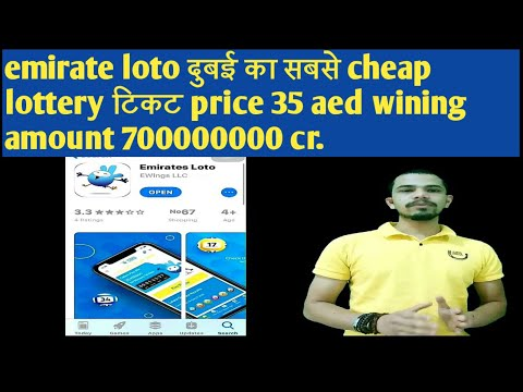 How to play Emirate mahzooz  | what is Emirate loto |how to buy Emirate loto| mahzooz कैसे खरीदे
