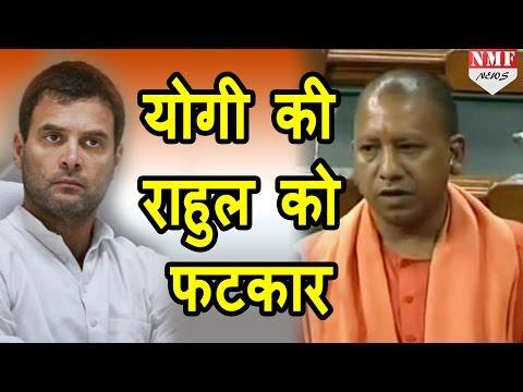 Parliament में JNU पर Yogi Adityanath की Rahul को फटकार- MUST WATCH
