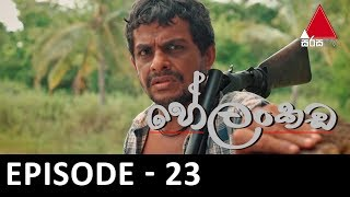 Helankada - Episode 23 | 07th July 2019 | Sirasa TV Thumbnail