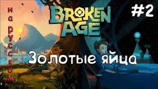 Broken Age [русские субтитры] - Золотые Яйца, #2