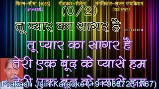 Tu Pyar Ka Sagar Hai (2 Stanzas) Demo Karaoke With Hindi Lyrics (By Prakash Jain)