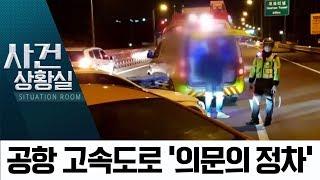 공항 고속도로 '의문의 정차'…경찰 수사 상황은? | 사건상황실