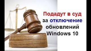 Отключил обновления Windows 10, попадешь под суд