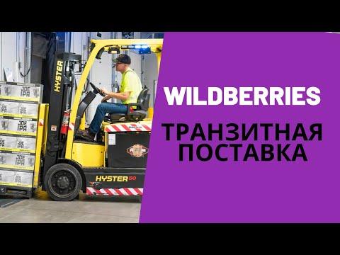 Wildberries | Как оформить транзитную поставку, отправить товар без фото и оформить карточку товара