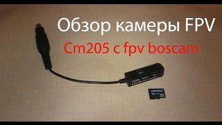 Обзор и тест микро камеры Cm205 с fpv boscam 5.8 ГГц