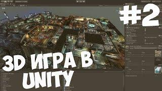 Создание 3D игры в Unity | #Урок 2
