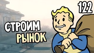 Fallout 4 Прохождение На Русском 122 СТРОИМ РЫНОК