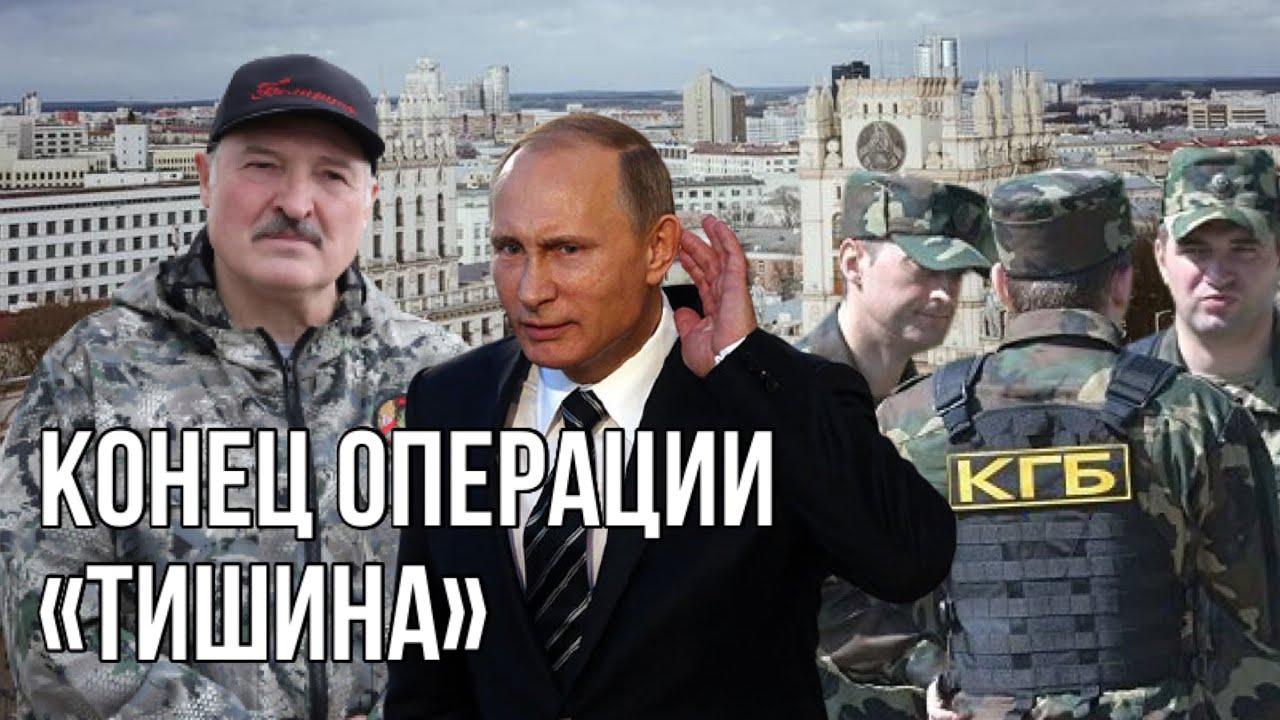 Заговор с целью убить Лукашенко | Путин пугает диктатора переворотом | ФСБ и КГБ против ЦРУ и ФБР