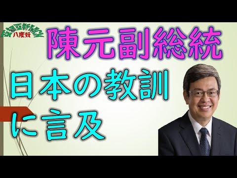 防疫優等生台湾、日本の教訓活かせず