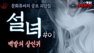 【01】설녀: 백발의 살인귀 (문화류씨의 공포괴담집)|…