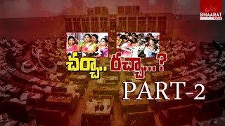 hot debate on 2017 ap assembly war   news track   charcha racha   part 2   21st march 2017