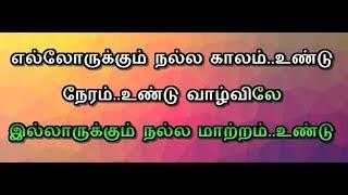 Ellorukkum Nalla Kaalam Undu Karaoke with Lyrics Tamil - Marupadiyum Karaoke