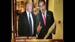 Трамп в гостях у семьи Саакашвили, 2012
