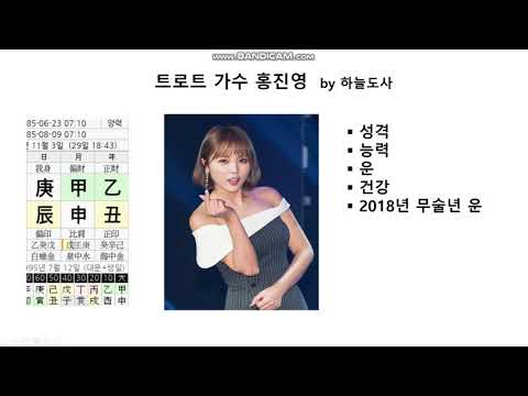 트로트 가수 홍진영 사주 분석(하늘도사)
