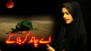 Ay Chand Karbala Ke   Sana E Fizza   New Muharram Noha-Salam 1443H 2021-22