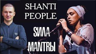Shanti People. Сила мантры