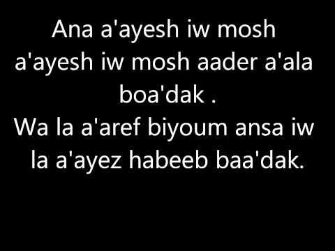 amr diab- ana ayesh