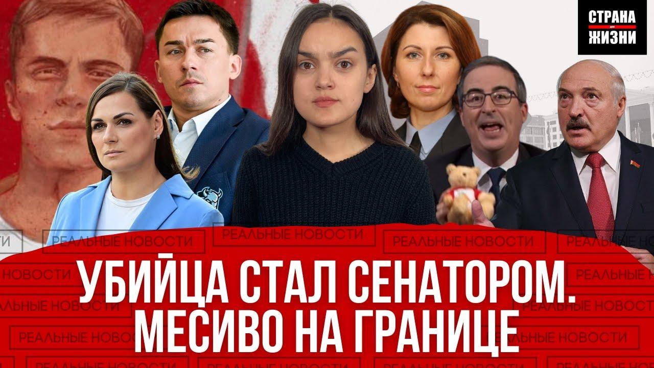Трупы на границе с Польшей | Басков вместо срока получил новую должность | Реальные Новости #184