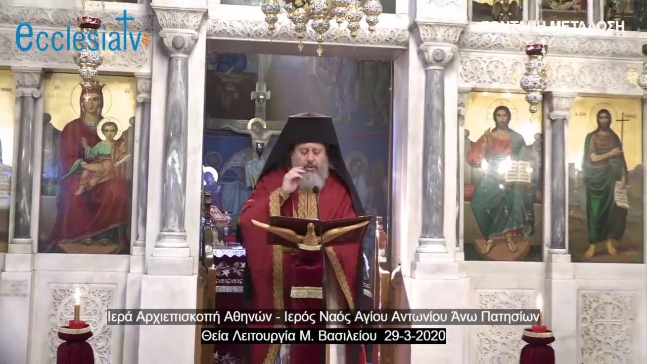 Θεία Λειτουργία Μ. Βασιλείου  29-3-2020