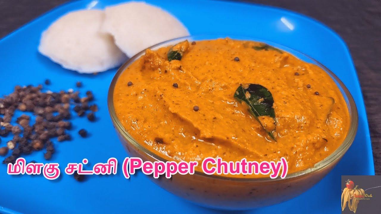 மிளகு சட்னி|Pepper Chutney with English Sub|Milagu Chutney|Side dish for idli,dosa|Chutney Recipe